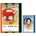 ジャポニカ学習帳 日本の伝統文化シリーズ 自由帳<フリーノート> A6 2柄 865290