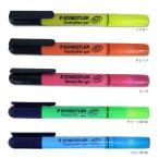 STAEDTLER<ステッドラー> Textsurfer gel<テキストサーファー ゲル> 蛍光ペン<マーカー> 全5カラー Art-Nr-264-kde [M便 1/1]