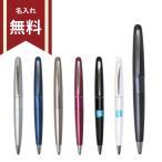 PILOT ボールペン COCOON 油性 細字 0.7mm インク:黒 全8カラー 【BCO-150R-plt】