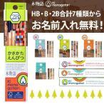 【名入れ無料】トンボ鉛筆  鉛筆 木物語<Ki monogatari> 12本入り 芯の濃さ:HB〜2Bまで