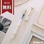 [在庫限り]【送料無料】【名入れ不可】Pelikan 万年筆 Classic 200 Cafe Creme 特別生産品 ペン先4種類 M200-ysd