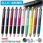 三菱鉛筆ジェットストリームMSXE5-1000-05多機能ボールペン 4 1/5機能ペン スイートピンク