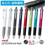 三菱鉛筆 uni ボールペン ジェットストリーム 4&1 本体色10色展開 0.7mm MSXE5-1000-07n〔名前入れ無料 ゆうメール送料無料][sk-na]