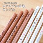 シブヤオリジナル鉛筆 プリントサンプル 2B 4本組<4柄> original-en-sample 【シブヤオリジナル】〔ゆうメール送料無料〕[sk-suzu]【名入れ不可】