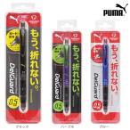 PUMA DelGuard シャープペン 0.5mm 3カラー pm137-ktu