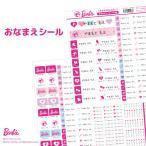 ショッピングシール Barbie<バービー> お名前シール<お名前・ネーム> 472枚 <耐水> SB-SN002 バービー新入学・限定シリーズ