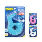 コクヨ テープカッター カルカット <ハンディタイプ小巻き> 4カラー t-sm300-kok [M便 1/1]