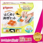 離乳食用調理セット 【7点セット】ピジョン Pigeon 離乳食 調理 お食事