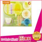 ベビー食器 コンビ ベビーレーベル ステップアップ食器セットC Combi 【12点セット】