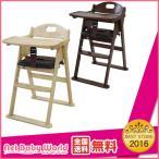 木製ワイドハイチェア ステップ切り替え 折り畳み式 カトージ Katoji ベビーチェア・家具 ハイチェア クッションシート付き