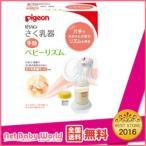 搾乳器 ピジョン 手動タイプ pigeon ママグッズ 搾乳 さく乳 産後 母乳育児