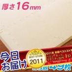 今日お届け★代引・送料無料★ 【厚さ16mm・枚数49枚】 フロアーマット オリジナルカラー(アイボリー) フロアマット