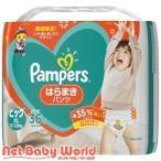 (※まとめ買い不可※)パンパース オムツ パンツ さらさらケア はらまきパンツ ビッグ ( 36枚*4個 )/ パンパース