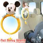 チャイルドシート用品 ミラー 見てみてミラー ナポレックス NAPOLEX ディズニー Disney カー用品 オプション