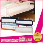 ベッドフェンス ベッドガード ポータブルベッドガード 【幅130cm】 カトージ Katoji 寝具 安全 転落防止 添い寝