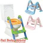 よいこレット 3WAYトイレトレーナー 日本育児 Nihonikuji おまる 補助便座 3ウェイ トイレ トレーナー トイレトレーニング トイトレ