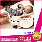 11年連続 年間1位受賞 ネットベビー★代引・送料無料