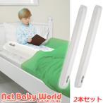 エアベッドガード ツイン ベッド 寝具 安全 転落防止 リトルプリンセス LittlePrincess 家具・ねんね ベビーベッド