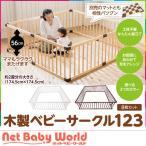 ベビーサークル 木製 ベビーサークル123 8枚セット ウォールナット オリジナル