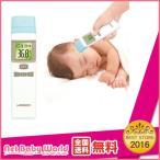 赤ちゃん 体温計 エジソンの体温計 Pro EDISON 温度計 非接触 スピード検温 ベビーケア ケイジェイシー KJC