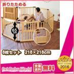 日本育児 折りたたみ木製ベビーサークル123 [ナチュラ...