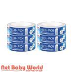 送料無料 NIOI-POI ニオイポイ×におわなくてポイ共通専用カセット 6個セット 臭い におい ニオイぽい アップリカ Aprica おむつ処理ポット