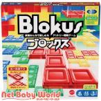 おもちゃ 知育玩具 5歳 ブロックス Blokus マテル MATTEL ゲーム GAME