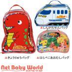 おもちゃ 知育玩具 2歳 ニューブロック バッグセット 学研 Gakken 新幹線 恐竜