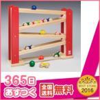 知育玩具 3歳 くるくるスロープ BB38 ニチガン nichigan 木のおもちゃ おもちゃ