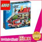 ★送料無料★ レゴ シティ ファイヤートラックとハウス 60003  レゴ LEGO レゴジャパン シティー CITY ブロック おもちゃ