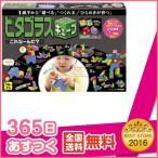 ★送料無料★ ピタゴラスキューブ これなーんだ? 磁石 ピープル People おもちゃ・遊具・ベビージム・メリー 知育玩具