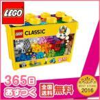 ★送料無料★ レゴ クラシック 黄色のアイデアボックス 10698 スペシャル LEGO レゴジャパン 遊具 レゴ LEGO おもちゃ