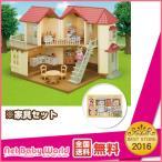 シルバニアファミリー 人形 ハウス 建物 あかりの灯る大きなお家 おすすめ 家具セット セ-189 EPOCH Sylvanian Families エポック