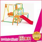 おもちゃ NEW ブランコパーク DX 123 カラフル 遊具 ぶらんこ ジャングルジム すべり台 アガツマ Agatsuma