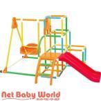 おもちゃ 大型遊具 NEW ブランコパーク DX 123 遊具 ぶらんこ ジャングルジム すべり台 アガツマ Agatsuma 遊具