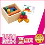 知育玩具 3歳 図形キューブ つみき 図形 キューブ 積み木 積木 くもん 公文 KUMON くもん出版 おもちゃ