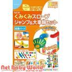 くみくみスロープ ジャンプ&大車輪セット ( 1個 )/ くもん出版 ( おもちゃ 遊具 知育玩具 )