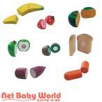 サクッとるままごとベジフル  ベジフルプラス ベルニコ bellunico おもちゃ遊具