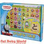 トーマス木製 ひらがなつみき TWT-008 ( 1セット )/ カワダ ( 木のおもちゃ 遊具 )