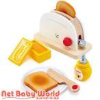 ハペ トースターセット E3148 ( 1セット )/ カワダ ( 木のおもちゃ 遊具 )