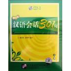 中国語会話301句(上)CD