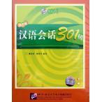 中国語会話301句(下)CD