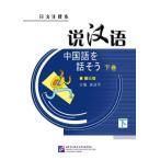 説漢語(下)CD付き
