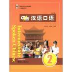 中級漢語口語2(第三版) MP3付き