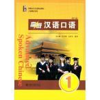 高級漢語口語1(第三版) MP3付き