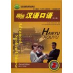 高級漢語口語2(第二版) MP3付き
