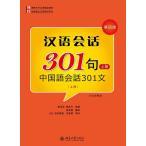 中国語会話301句(上) (第四版)本とCD
