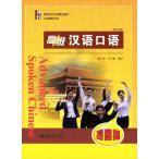 高級漢語口語提高(第三版) MP3付き