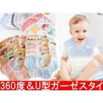 6重ガーゼ 又はU型ガーゼ スタイ ビブ よだれかけ 赤ちゃん ガーゼ  コットン 綿100% 360度 お食事 エプロン 男の子 女の子 188