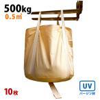 フレコンバッグ 10枚入 500kg用 90×80cm  排出口なし 009